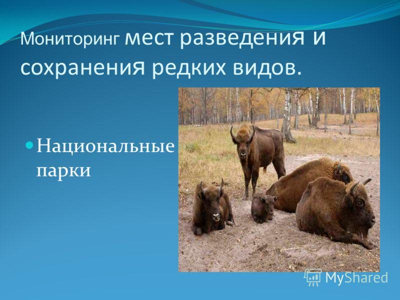 Мониторинг мест разведени я и сохранени я редких видов. Национальные парки