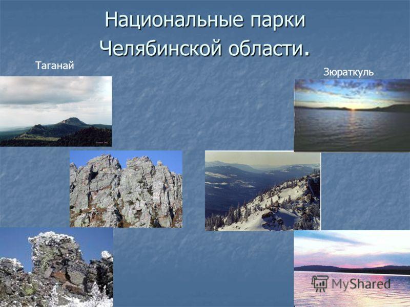 Национальные парки Челябинской области. Таганай Зюраткуль
