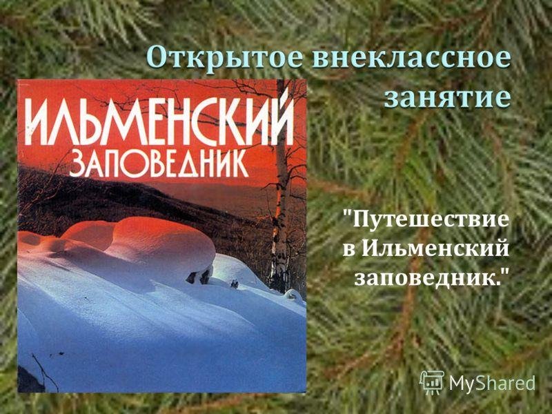 Путешествие в Ильменский заповедник.