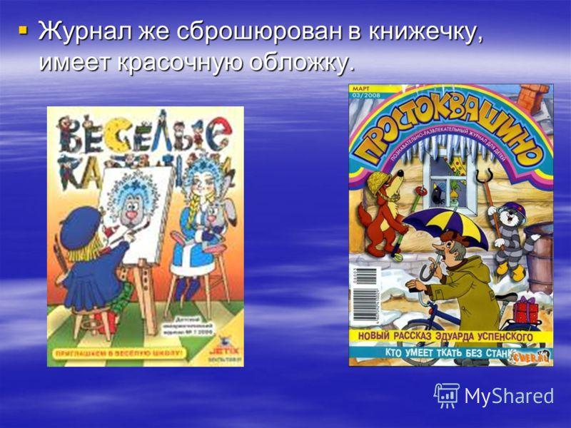 Журнал же сброшюрован в книжечку, имеет красочную обложку. Журнал же сброшюрован в книжечку, имеет красочную обложку.
