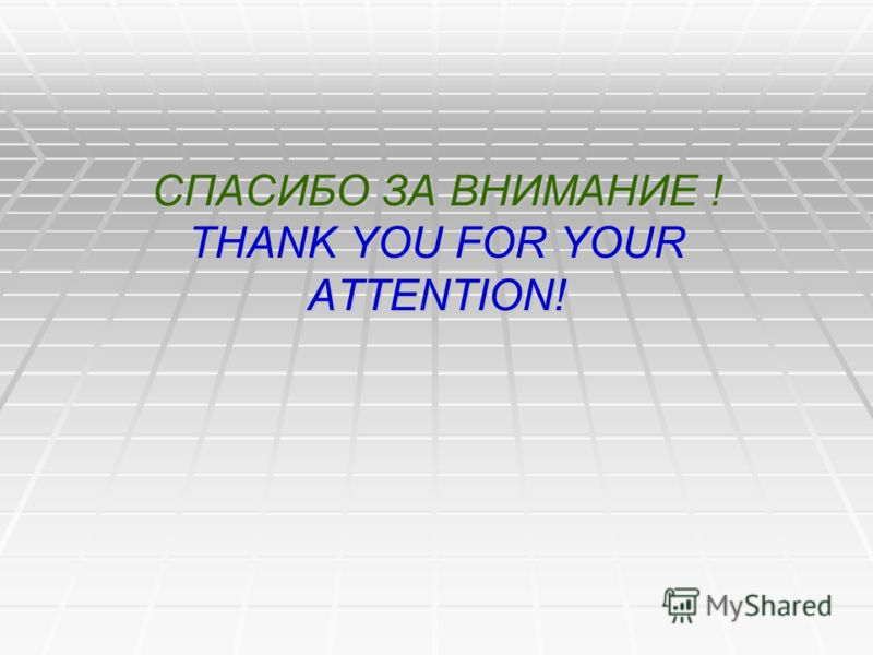 СПАСИБО ЗА ВНИМАНИЕ ! THANK YOU FOR YOUR ATTENTION!