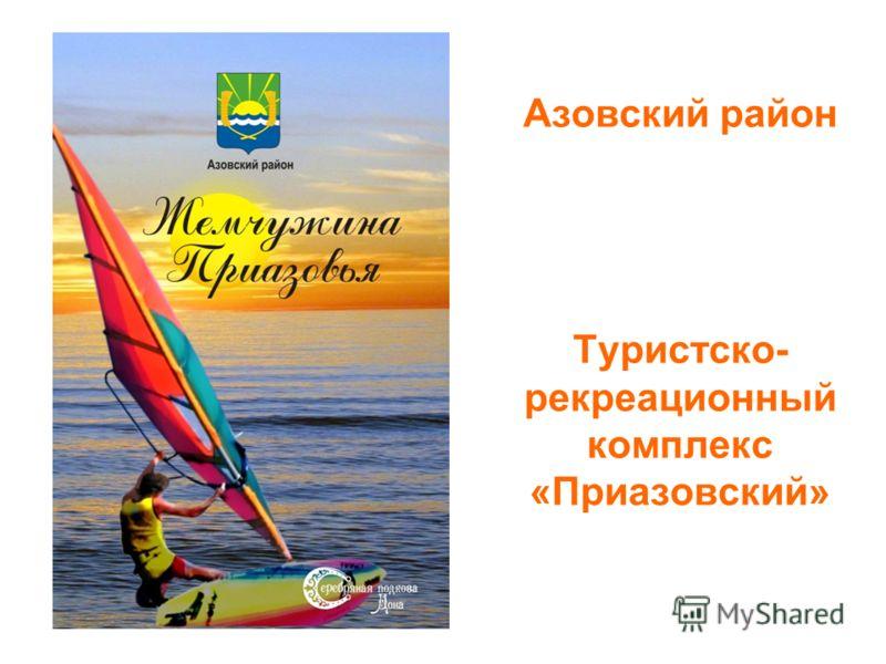 Азовский район Туристско- рекреационный комплекс «Приазовский»