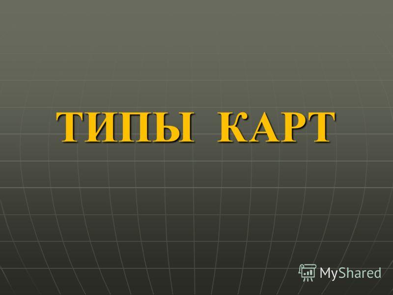 ТИПЫ КАРТ