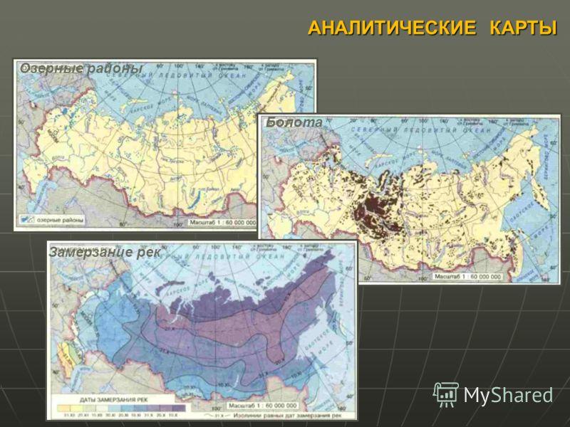 Озерные районы АНАЛИТИЧЕСКИЕ КАРТЫ Болота Замерзание рек