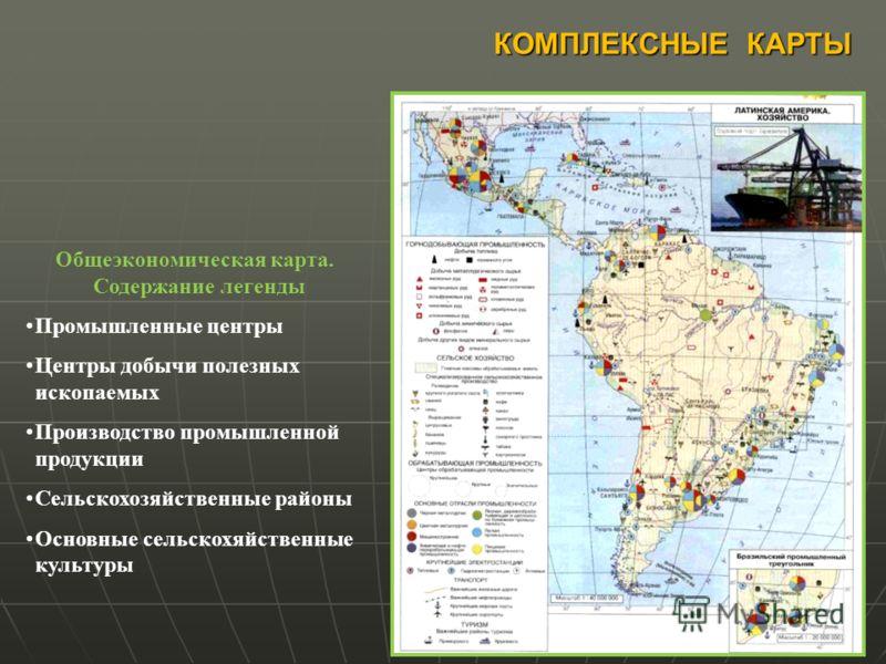 КОМПЛЕКСНЫЕ КАРТЫ Общеэкономическая карта. Содержание легенды Промышленные центры Центры добычи полезных ископаемых Производство промышленной продукции Сельскохозяйственные районы Основные сельскохяйственные культуры