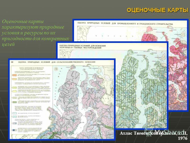 ОЦЕНОЧНЫЕ КАРТЫ Оценочные карты характеризуют природные условия и ресурсы по их пригодности для конкретных целей Атлас Тюменской области, т. II, 1976