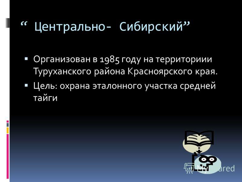 Саяно-Шушенский Расположен на юге Красноярского края в центральной части Западного Саяна.В заповеднике преобладают горные ландшафты.Территория находится на стыке нескольких флористических районов