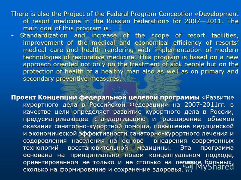 Проект Концепции федеральной целевой программы «Развитие курортного дела в Российской Федерации» на 2007-2011гг. в качестве цели определяет развитие курортного дела в России, предусматривающее стандартизацию и расширение объемов оказания санаторно-ку