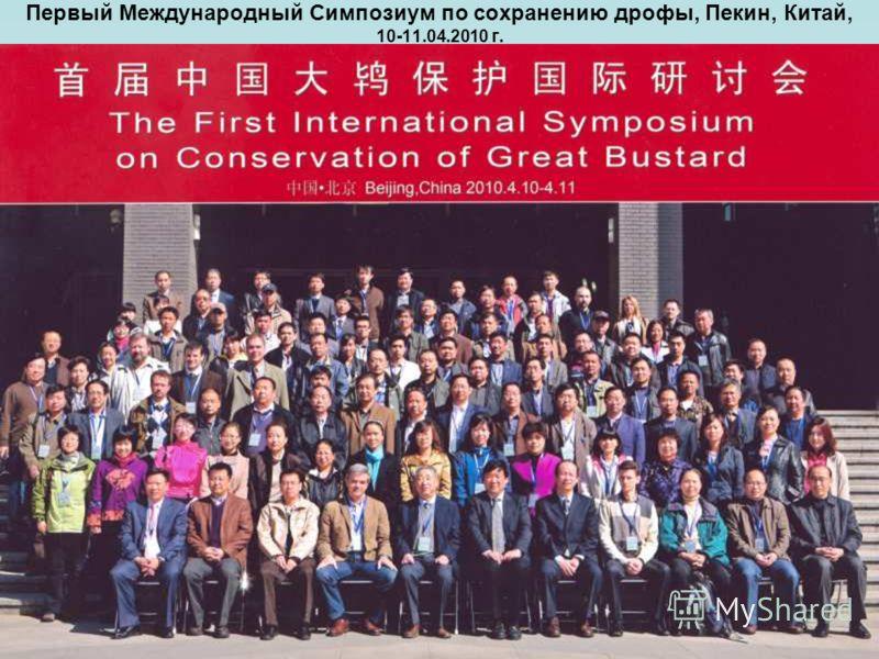 Первый Международный Симпозиум по сохранению дрофы, Пекин, Китай, 10-11.04.2010 г.