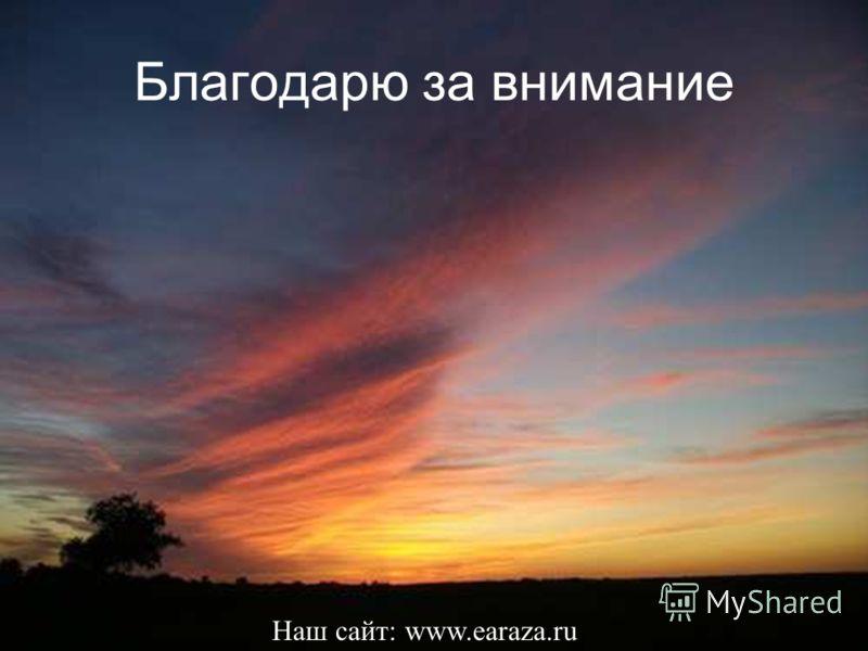 Благодарю за внимание Наш сайт: www.earaza.ru