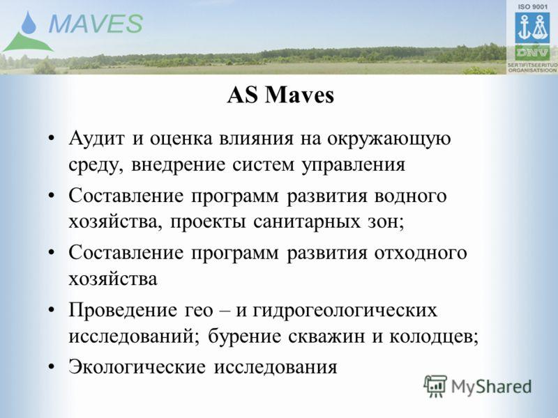 AS Maves Аудит и оценка влияния на окружающую среду, внедрение систем управления Составление программ развития водного хозяйства, проекты санитарных зон; Составление программ развития отходного хозяйства Проведение гео – и гидрогеологических исследов