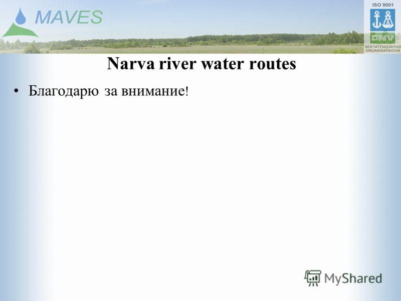 Narva river water routes Благодарю за внимание !