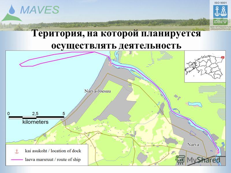 Територия, на которой планируется осуществлять деятельность