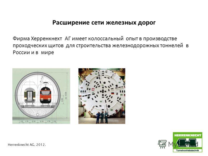 Под Herrenknecht AG, 2012. Расширение сети железных дорог Фирма Херренкнехт АГ имеет колоссальный опыт в производстве проходческих щитов для строительства железнодорожных тоннелей в России и в мире