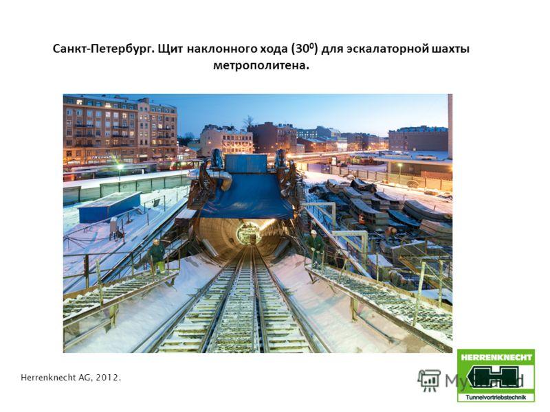 ЭСКАЭСэ Herrenknecht AG, 2012. Санкт-Петербург. Щит наклонного хода (30 0 ) для эскалаторной шахты метрополитена.