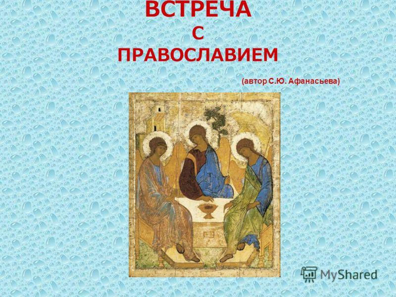 ВСТРЕЧА С ПРАВОСЛАВИЕМ (автор С.Ю. Афанасьева)