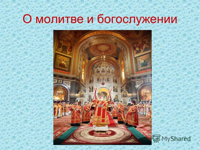 О молитве и богослужении