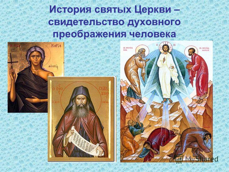 История святых Церкви – свидетельство духовного преображения человека