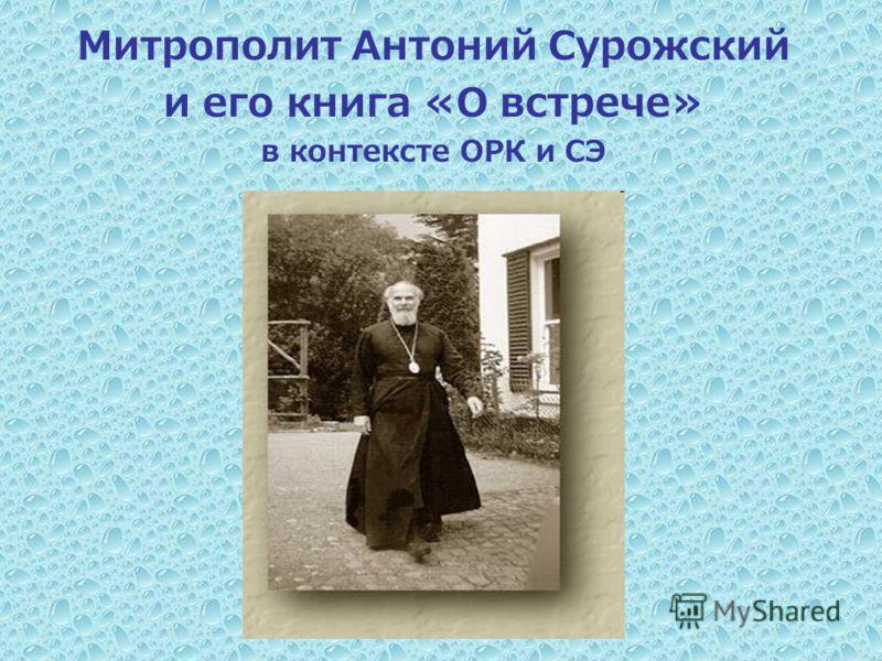 Митрополит Антоний Сурожский и его книга «О встрече» в контексте ОРК и СЭ