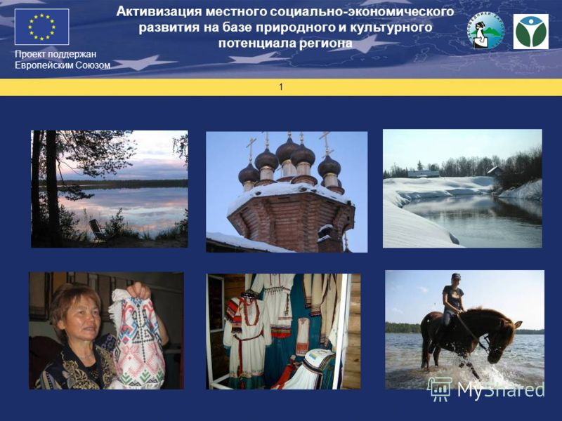 Проект поддержан Европейским Союзом 1 Активизация местного социально-экономического развития на базе природного и культурного потенциала региона