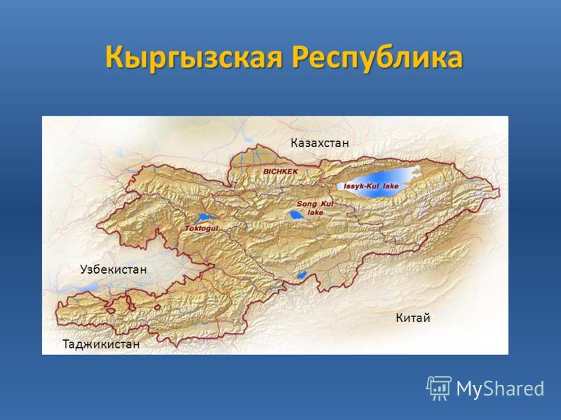 Кыргызская Республика Кыргызская Республика Казахстан Узбекистан Китай Таджикистан