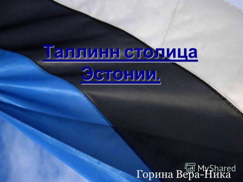 Таллинн столица Эстонии. Горина Вера-Ника