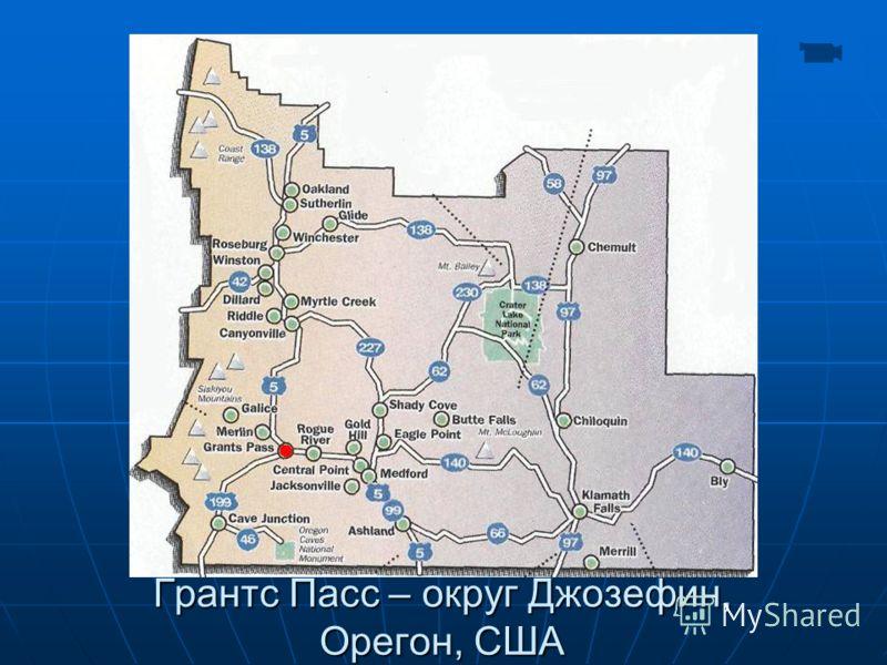 Грантс Пасс – округ Джозефин, Орегон, США