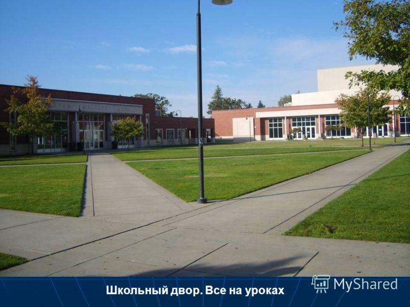 Школьный двор. Все на уроках