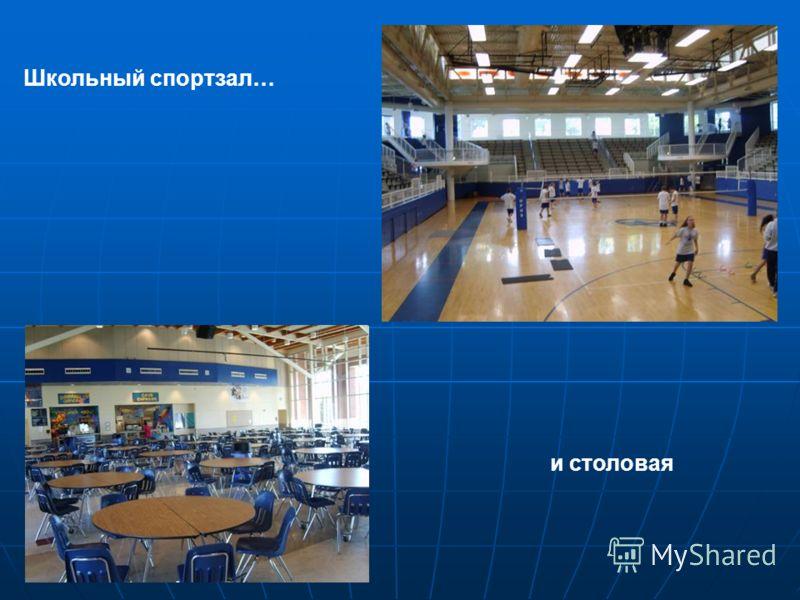 Школьный спортзал… и столовая
