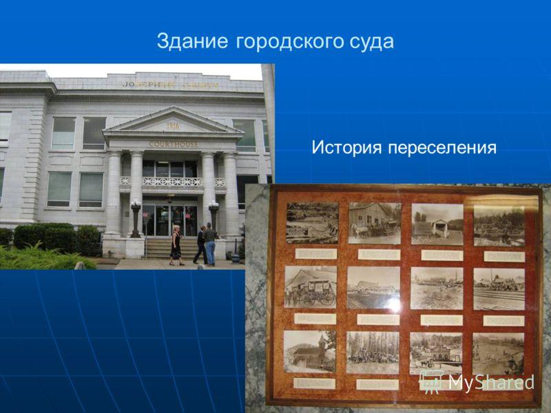 Здание городского суда История переселения