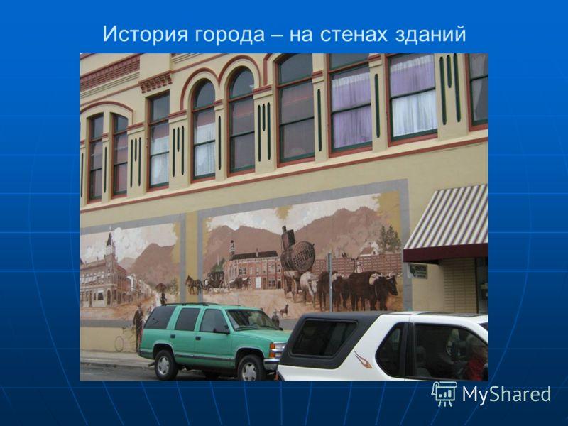 История города – на стенах зданий