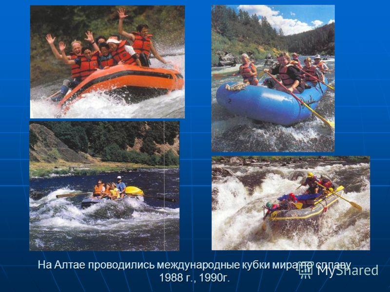 На Алтае проводились международные кубки мира по сплаву 1988 г., 1990г.