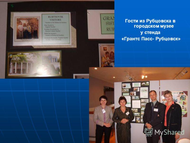 Гости из Рубцовска в городском музее у стенда «Грантс Пасс- Рубцовск»