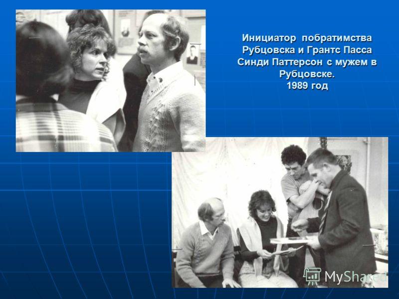 Инициатор побратимства Рубцовска и Грантс Пасса Синди Паттерсон с мужем в Рубцовске. 1989 год