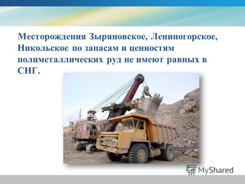 Месторождения Зыряновское, Лениногорское, Никольское по запасам и ценностям полиметаллических руд не имеют равных в СНГ.