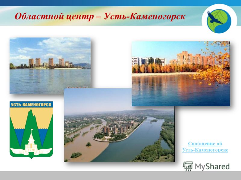 Областной центр – Усть-Каменогорск Сообщение об Усть-Каменогорске
