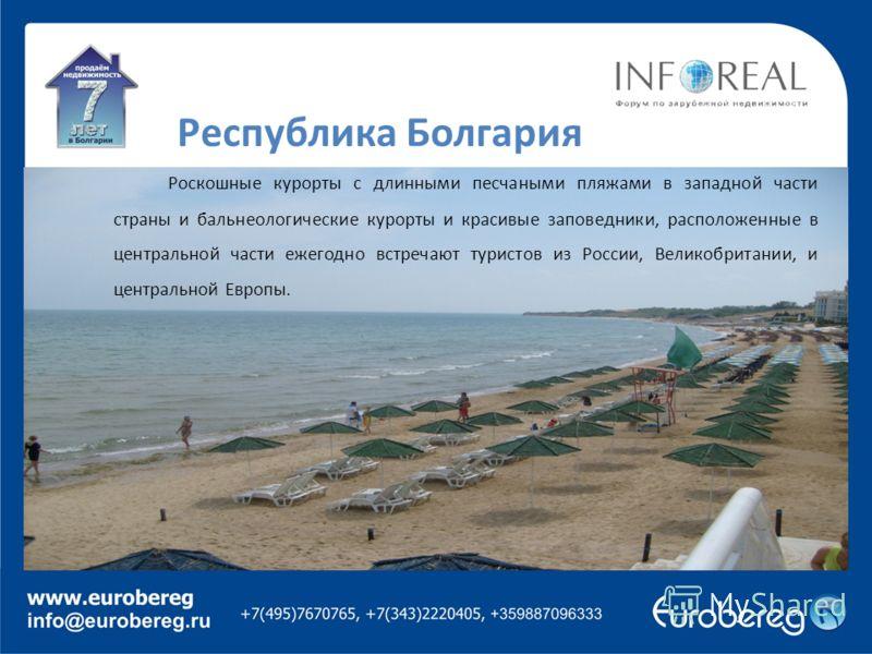 Республика Болгария Роскошные курорты с длинными песчаными пляжами в западной части страны и бальнеологические курорты и красивые заповедники, расположенные в центральной части ежегодно встречают туристов из России, Великобритании, и центральной Евро