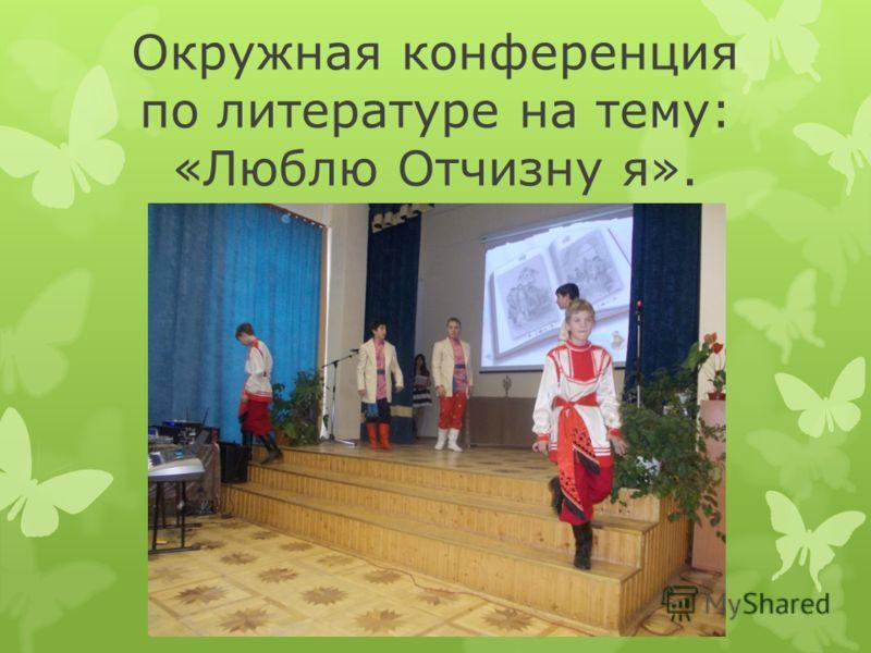 Окружная конференция по литературе на тему: «Люблю Отчизну я».