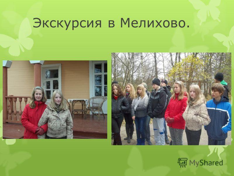 Экскурсия в Мелихово.