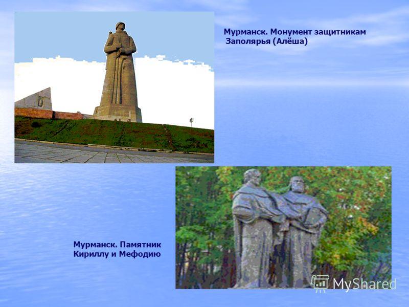 Мурманск. Монумент защитникам Заполярья (Алёша) Мурманск. Памятник Кириллу и Мефодию