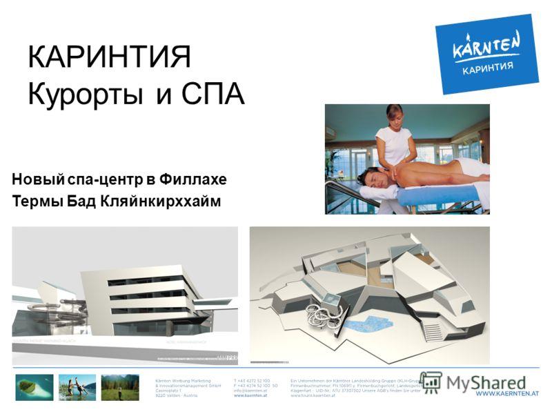 КАРИНТИЯ Курорты и СПА Новый спа-центр в Филлахе Термы Бад Кляйнкирххайм