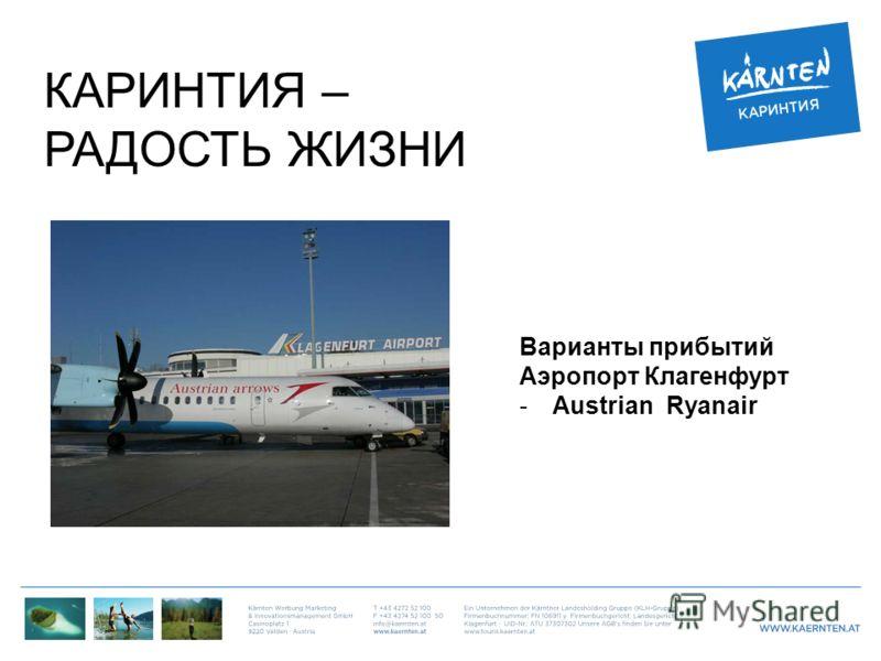 КАРИНТИЯ – РАДОСТЬ ЖИЗНИ Варианты прибытий Аэропорт Клагенфурт -Austrian Ryanair