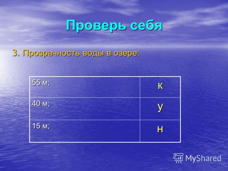 Проверь себя 3. Прозрачность воды в озере: 55 м; к 40 м; у 15 м; н