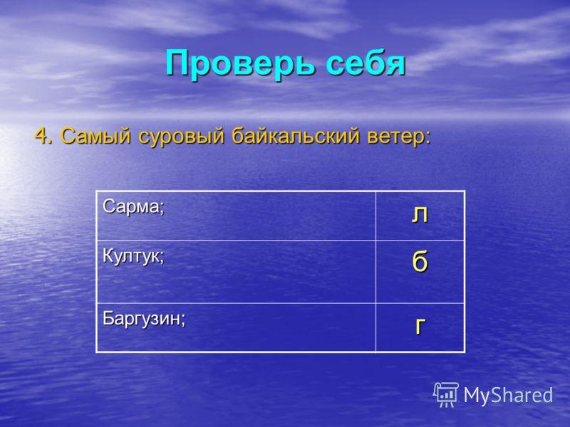 Проверь себя 4. Самый суровый байкальский ветер: Сарма;л Култук;б Баргузин;г