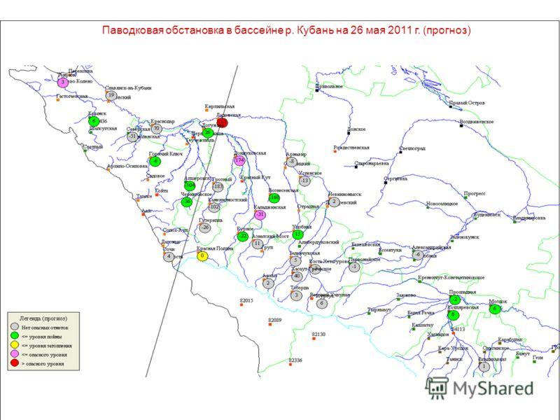 Паводковая обстановка в бассейне р. Кубань на 26 мая 2011 г. (прогноз)