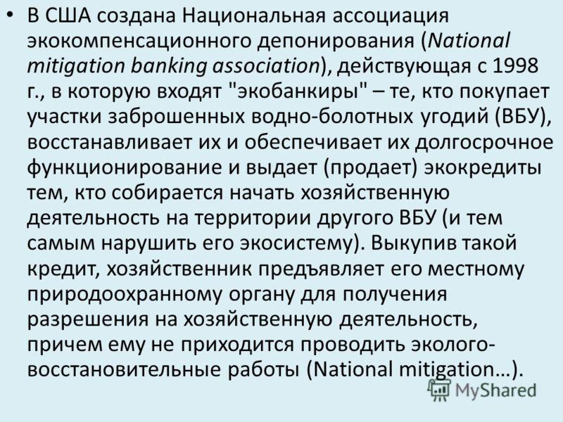В США создана Национальная ассоциация экокомпенсационного депонирования (National mitigation banking association), действующая с 1998 г., в которую входят