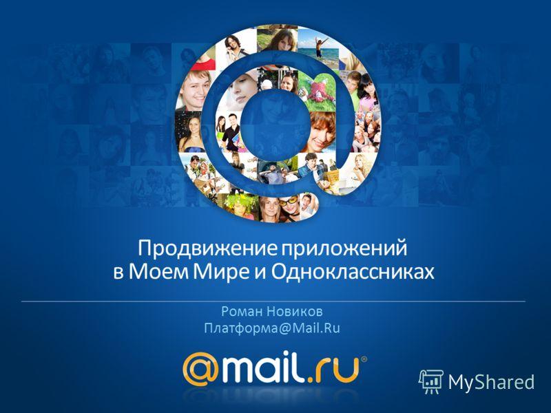 Роман Новиков Платформа@Mail.Ru Продвижение приложений в Моем Мире и Одноклассниках