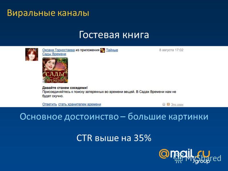 Гостевая книга Виральные каналы Основное достоинство – большие картинки CTR выше на 35%