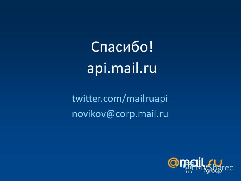 Спасибо! api.mail.ru twitter.com/mailruapi novikov@corp.mail.ru