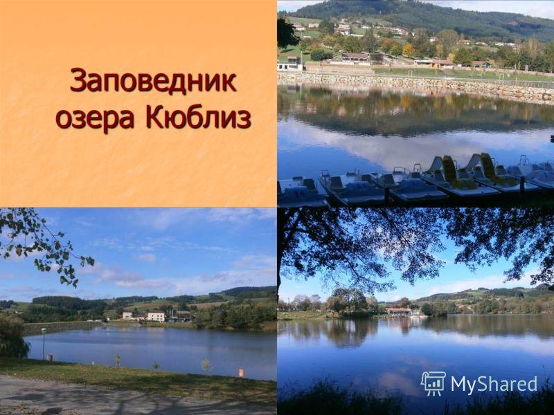 Заповедник озера Кюблиз